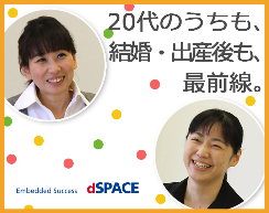 dSPACE Japan 株式会社