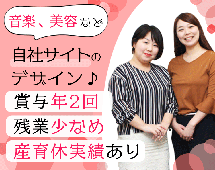 Web制作(デザイン/マークアップ)/残業少/土日祝休/産育休実績多数/10時出社