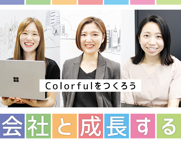 Colorful株式会社