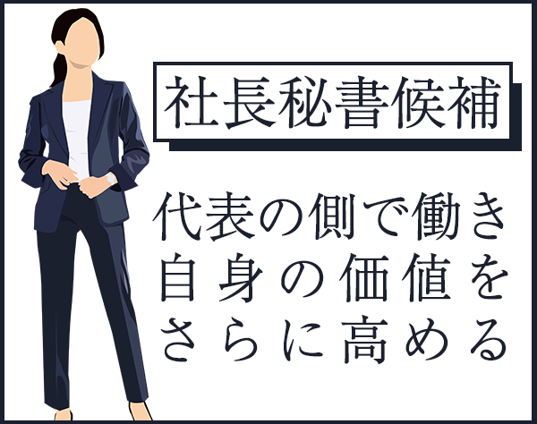 PERSONAL ASSISTANT☆秘書候補