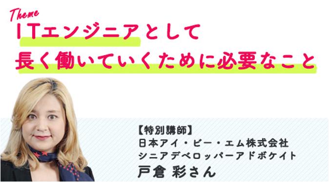 【※受付終了※】女性エンジニア経験者向けの無料オンラインキャリアセミナーを7月29日(水)に開催【講師:IBM戸倉彩さん】