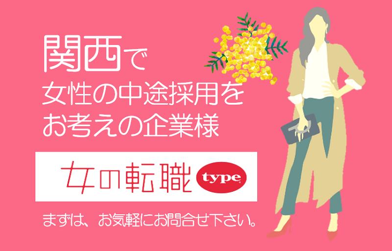 【公式】女の転職type(関西エリア)の求人掲載・掲載料金のご案内