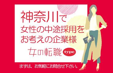 【公式】女の転職type(神奈川エリア)の求人掲載・掲載料金のご案内