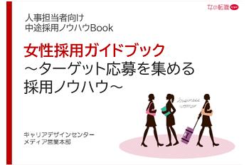 女性採用ガイドブック|ターゲット応募を集める採用ノウハウ