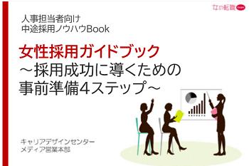女性採用ガイドブック|採用成功に導くための事前準備4ステップ
