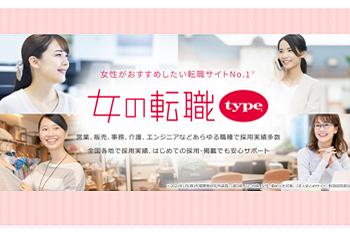 女の転職typeサービス概要パンフレット(サイトの特長・掲載料金プラン・掲載の流れ)