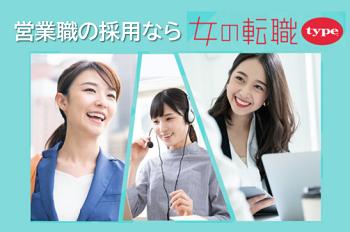 【営業採用向け】女の転職typeサービス概要パンフレット(サイトの特長・掲載料金プラン・掲載の流れ)
