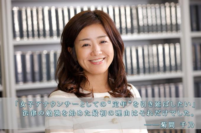 菊間千乃の画像 p1_12
