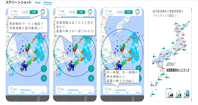 フランクリン・ジャパン-ピンポイント雷雨