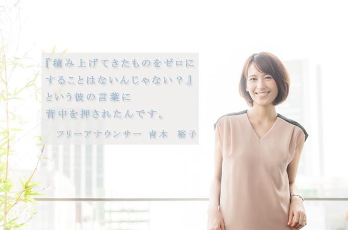 青木裕子 (タレント)の画像 p1_19
