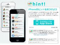 iPhoneニュースアプリ『hint!(ヒント)』