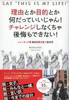 過去の自分を断ち切る勇気ーー全米唯一の日本人漫画家ミサコ・ロックスが語る、30代からの起死回生術