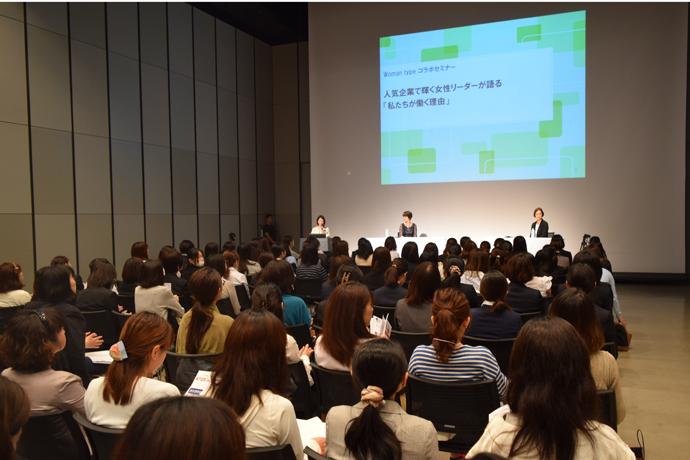 『長く働きたい女性のための転職イベント』Woman typeコラボセミナー『人気企業で輝く女性リーダーが語る「私たちが働く理由」』
