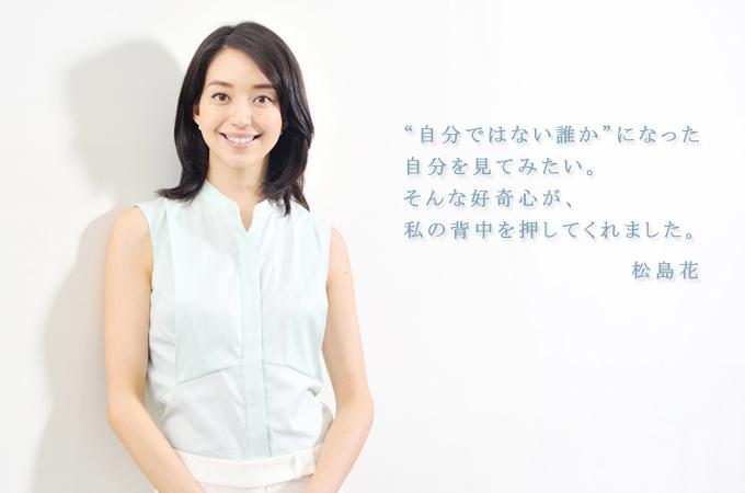 松島花の画像 p1_34