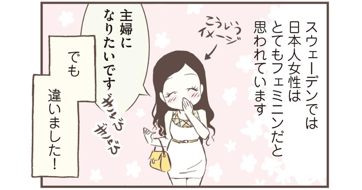 日本には男性への差別がある!? 北欧女子に聞く、日本の女性の不思議 ...