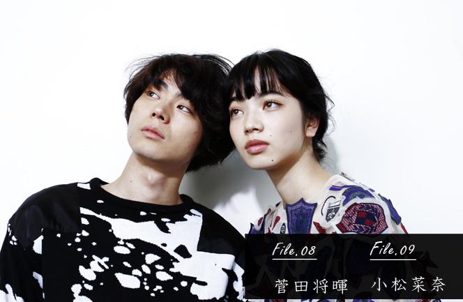 小松菜奈×菅田将暉、今最もアツ...