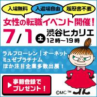 渋谷ヒカリエにて女性の転職イベント開催!