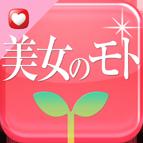 働く女子応援アプリ『美女のモト』