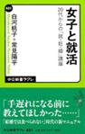 白河桃子さんの著書 『女子と就活――20代からの「就・妊・婚」講座』 発売元:中公新書ラクレ 価格:987円(税込)