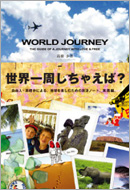 『WORLD JOUNEY』 高橋 歩/著 (A-Works)