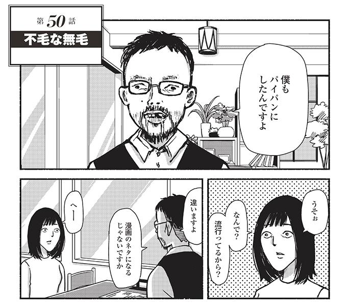 漫画家・イラストレーター まんしゅうきつこさん 『湯遊ワンダーランド』