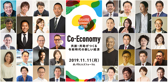 SHARE SUMMIT 2019