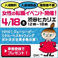 4月18日(土)渋谷ヒカリエにて女性の転職イベント開催!