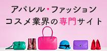 アパレル・ファッション・コスメ業界の専門サイト