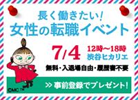7月4日(土)渋谷ヒカリエにて女性の転職イベント開催!