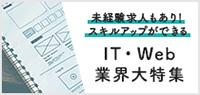 未経験求人もあり!スキルアップができるIT・Web業界大特集