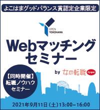 <横浜市×女の転職type2021>「よこはまグッドバランス賞」認定企業限定【Webマッチングセミナー】