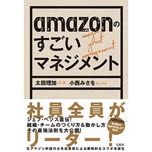 『amazonのすごいマネジメント』