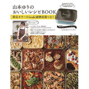 山本ゆり愛用の「iwaki耐熱容器」