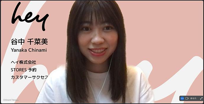 谷中 千菜美さん